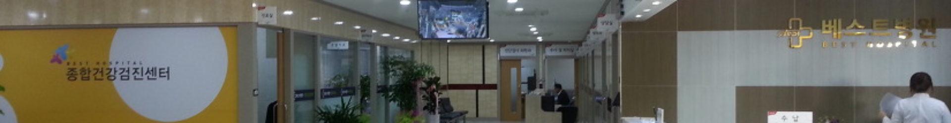 베스트병원-외과/재활